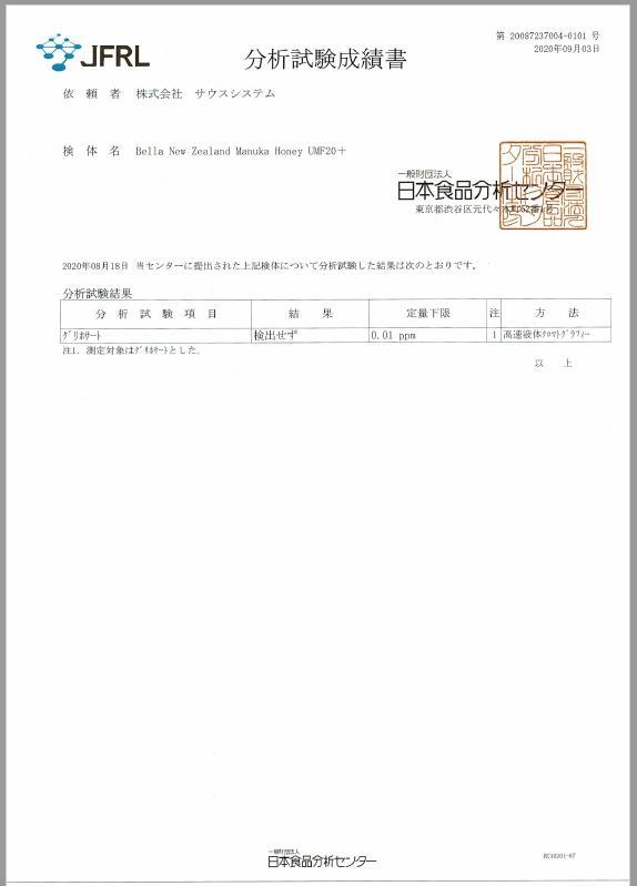 試験結果ベラマヌカUMF+20 202009.jpg