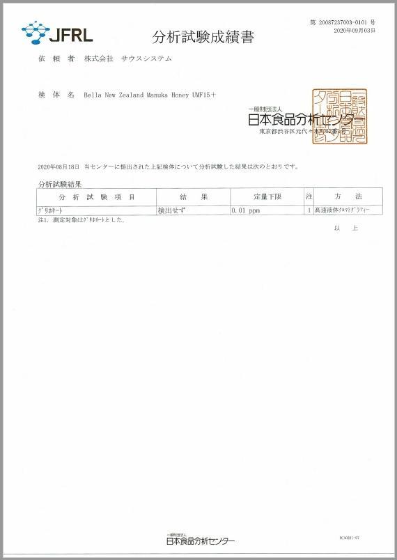 試験結果ベラマヌカUMF+15 202009.jpg