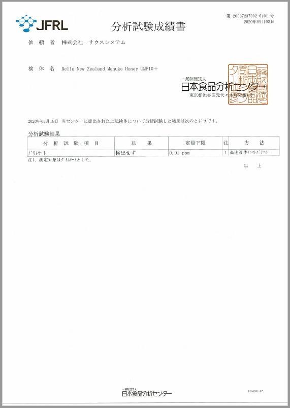 試験結果ベラマヌカUMF+10 202009.jpg