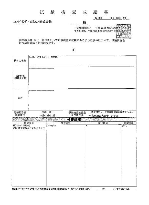 MGO検査結果202106 +15.jpg