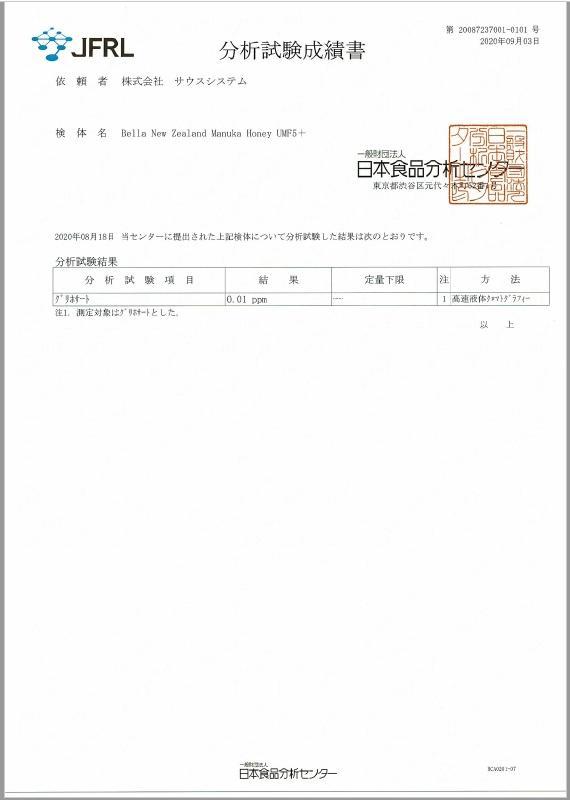 試験結果ベラマヌカUMF+5 202009.jpg