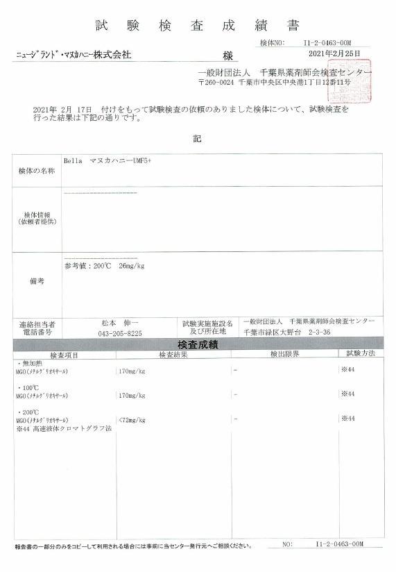 MGO マヌカハニー+5  .jpg